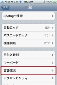 iphone-change-language-settings-6
